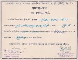 academic achievements ramesh prasad