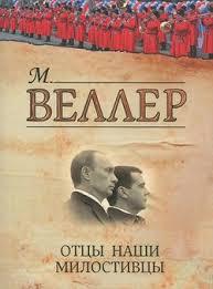 """Книга """"<b>Отцы</b> наши милостивцы"""" - <b>Веллер Михаил Иосифович</b> ..."""