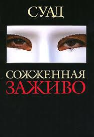 "Серия ""Документ"": fem_books — LiveJournal"