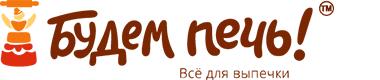 Будем печь!: Интернет-магазин товаров для кондитеров в ...