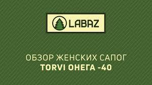 Обзор Женских <b>Сапог Torvi</b> Онега -40 - YouTube