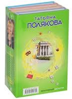 <b>Полякова Т</b>. | Купить книги автора в интернет-магазине «Читай ...