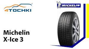 Michelin X-ice 3 - 4 точки. Шины и диски 4точки - Wheels & Tyres ...