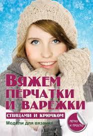 """Книга """"<b>Вяжем</b> перчатки и варежки спицами и крючком ..."""
