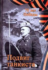 <b>Подвиг танкиста Степанов</b> Александр Л. | Буквоед ISBN 978-5 ...