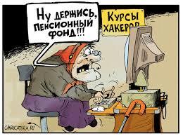 """""""Выход украинцев на пенсию в 60 лет - сбалансированный и выверенный именно под наши реалии срок"""", - Розенко - Цензор.НЕТ 5156"""
