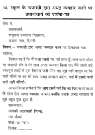 letter to the principal complaining about uncivil behavior of the letter to the principal complaining about uncivil behavior of the school peon in hindi