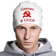"""Шапка классическая унисекс """"Сделан В <b>СССР</b>"""" #809600 от AM ..."""