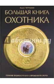 """Книга: """"<b>Большая</b> книга охотника"""" - <b>Вадим Чернышев</b>. Купить ..."""