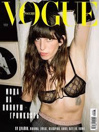 """<b>Журнал</b> """"<b>Vogue</b> Россия"""", №7, 2020 год Vogue Россия 13094210 ..."""