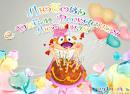 Прикольные поздравления для любови с днем рождения