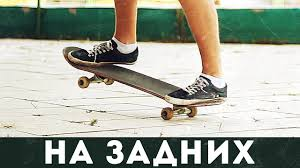 <b>Скейт</b> трюк для новичков - Как делать Manual - Морару 33 - Line ...