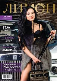 Lemon Magazine, Issue 4 | 2014 by Lemon Magazine - issuu