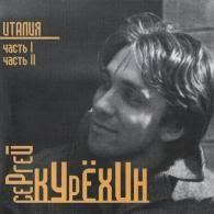 <b>Сергей Курёхин</b> купить на виниловых пластинках, компакт-дисках ...