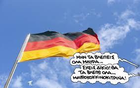 Αποτέλεσμα εικόνας για γερμανικος οτε
