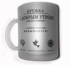 """<b>Кружка """"С Добрым Утром</b>"""""""