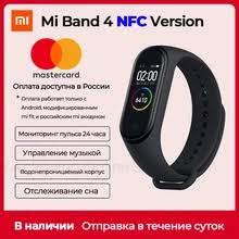 <b>mi band</b> 4 nfc version