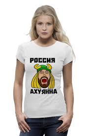 "Футболка Wearcraft Premium ""Россия"" #2502519 от madam - <b>Printio</b>"