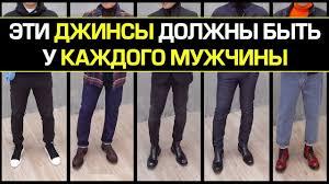 Мужские <b>джинсы</b>, которые должны быть у каждого Базовый ...