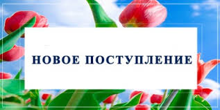Новое поступление товара: товары для флористов, товары для ...