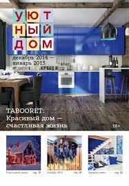 """Журнал """"Уютный дом"""" № 10(101), декабрь 2014 — январь 2015 ..."""