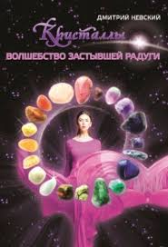 "Купить <b>книгу</b> ""<b>Кристаллы</b>. <b>Волшебство застывшей</b> радуги ..."