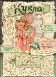 """Книга """"Кукла. Старинная <b>забава</b> в английском вкусе"""" - купить ..."""