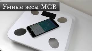Умные <b>весы MGB</b> - лучше чем Xiaomi Smart Body Scale 2 ...