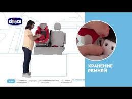 <b>Автокресло Seat</b> Up 012 (Группа 0+/1/2) - YouTube