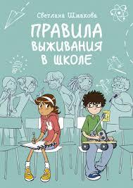 """Книга """"<b>Правила выживания в</b> школе"""" – купить книгу с быстрой ..."""