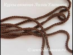 <b>Шнурки</b> - вязание крючком - Crochet <b>Shoelaces</b> - YouTube ...