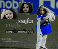 بنت عبدالرحمن مساعد صور الاميرة