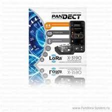 Сигнализация <b>Pandect X</b>-<b>3190L</b>: цена, отзывы, инструкция ...