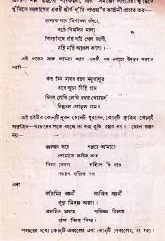 smaraka grantha  rabindranath as a poet bhanu singha contd 1