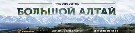 Туры по Горному Алтаю. Туроператор Большой Алтай | ВКонтакте