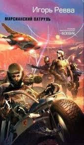 <b>Игорь Ревва</b> - Марсианский <b>патруль</b> » Электронные книги купить ...