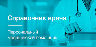 Приложения в Google Play – <b>Справочник врача</b> - МКБ-10, МЭС ...