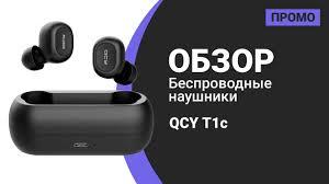 Беспроводные <b>наушники</b> QCY <b>T1</b>- Промо Обзор! - YouTube