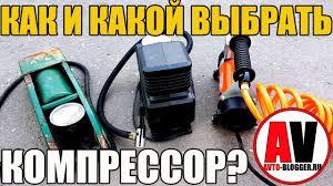 Как и какой выбрать <b>компрессор</b> для подкачки шин? Разберем ...