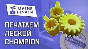 "Печать нейлоном (<b>триммерная леска</b> ""<b>Champion</b>"") - YouTube"