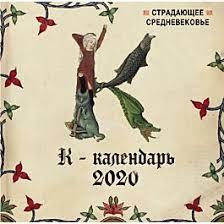 <b>Страдающее Средневековье</b>. <b>Календарь настенный</b> на 2020 год ...