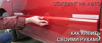 <b>Молдинг</b> на авто: что это? Как клеить своими руками