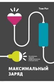 """Книга: """"<b>Максимальный заряд</b>. Как наполнить энергией ..."""