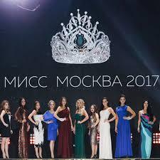 Открыт прием заявок на конкурс «Мисс Москва–2018»