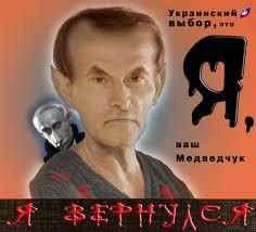 """СБУ проверяет """"Украинский выбор"""" Медведчука на причастность к сепаратизму, госизмене и терроризму - Цензор.НЕТ 8261"""
