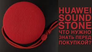 Беспроводная <b>колонка Huawei SoundStone CM51</b>. Что нужно ...