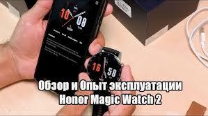 НОВЫЕ <b>HONOR MAGICWATCH</b> 2! ЧТО ОНИ УМЕЮТ?! - YouTube