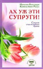 Книга Ах уж эти супруги! Секрет счастливого брака, <b>Бахадори</b> ...