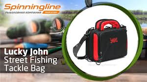 <b>Сумка Lucky John</b> Street Fishing Tackle <b>Bag</b> - YouTube