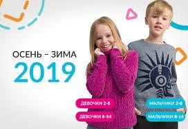 Интернет-магазин детской <b>одежды</b> Acoola: <b>одежда</b> для детей от ...